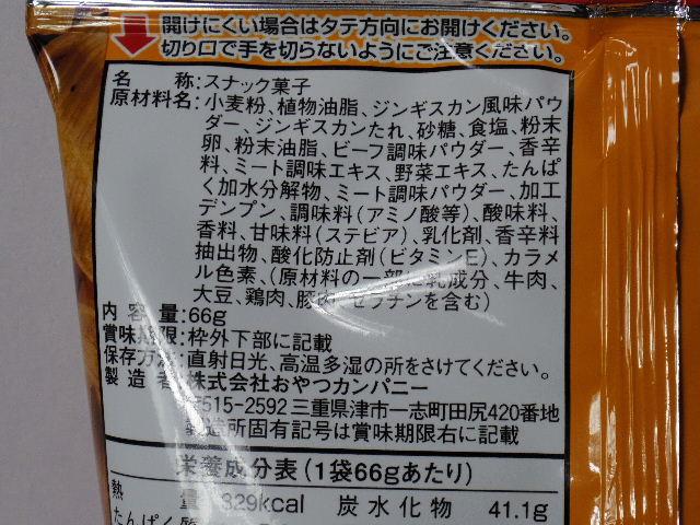 ベビースター-ドデカイラーメン-ジンギスカン味