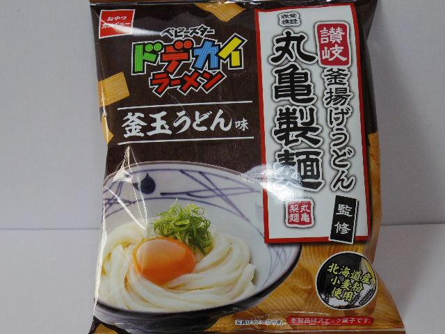 ベビースター-ドデカイラーメン-丸亀製麺-釜玉うどん味1