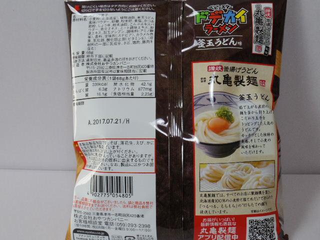 ベビースター-ドデカイラーメン-丸亀製麺-釜玉うどん味2