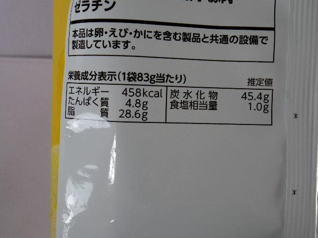 ポテトチップス九州しょうゆ6