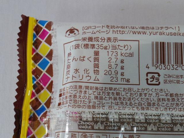 ユーラクチョコケーキ6