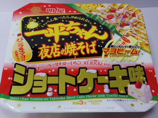 一平ちゃん-夜店の焼そば-ショートケーキ味1