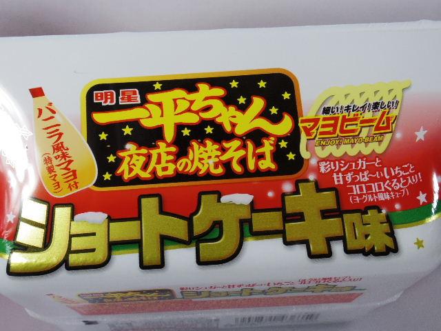 一平ちゃん-夜店の焼そば-ショートケーキ味2