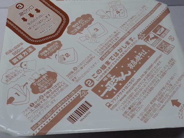 一平ちゃん-夜店の焼そば-ショートケーキ味3