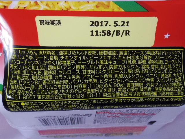 一平ちゃん-夜店の焼そば-ショートケーキ味11