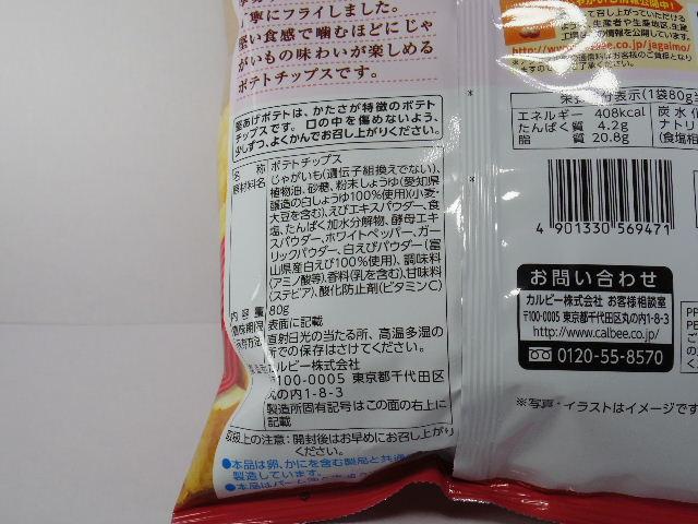 堅あげポテト 白えび味5