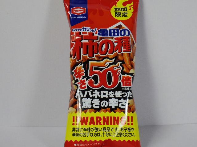 今回のおやつ:亀田の「柿の種 辛さ50倍」を食べる!