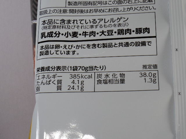 極濃ガーリックバター味6