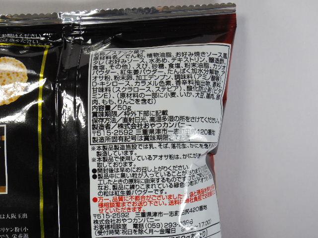 お好み焼チップス ぼでぢゅう監修6
