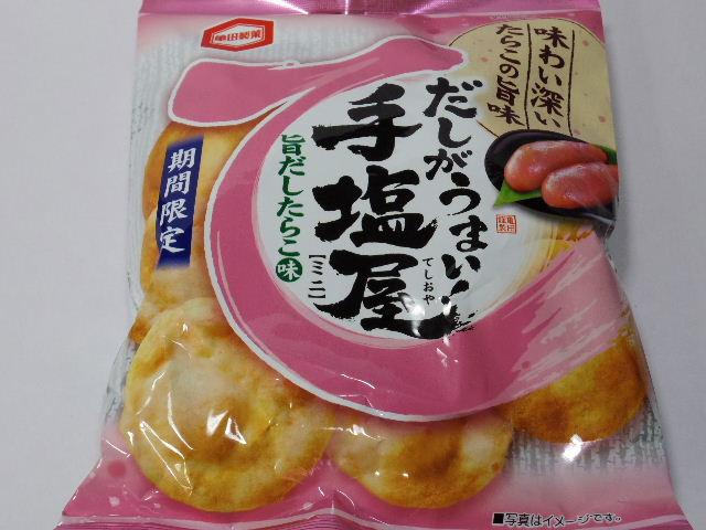 今回のおやつ:亀田製菓の「だしがうまい!手塩屋 旨だしたらこ味ミニ」を食べる!