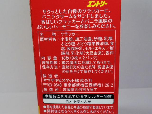 ヤマザキビスケット エントリー6