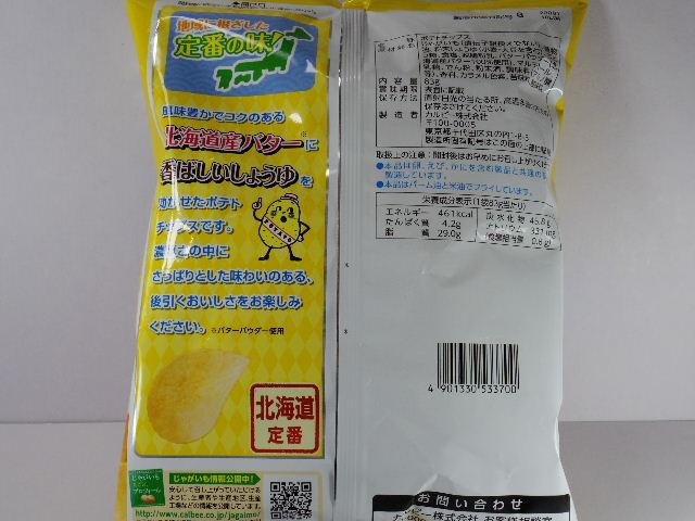 カルビーポテトチップス 北海道バターしょうゆ味2