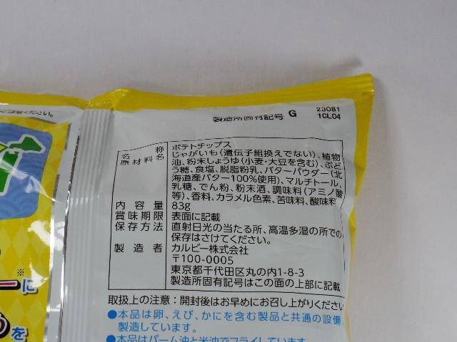 カルビーポテトチップス 北海道バターしょうゆ味5