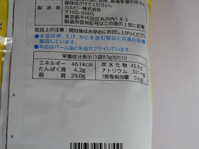 カルビーポテトチップス 北海道バターしょうゆ味6