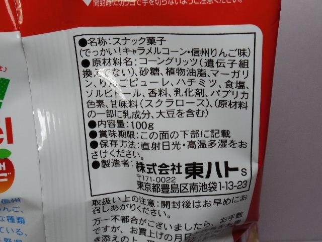 キャラメルコーン-信州りんご味5
