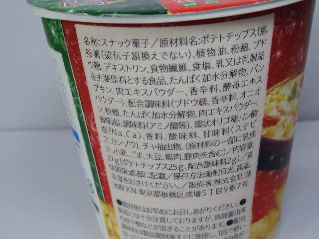 トリックポテト-グラタン味-フライドチキン味8