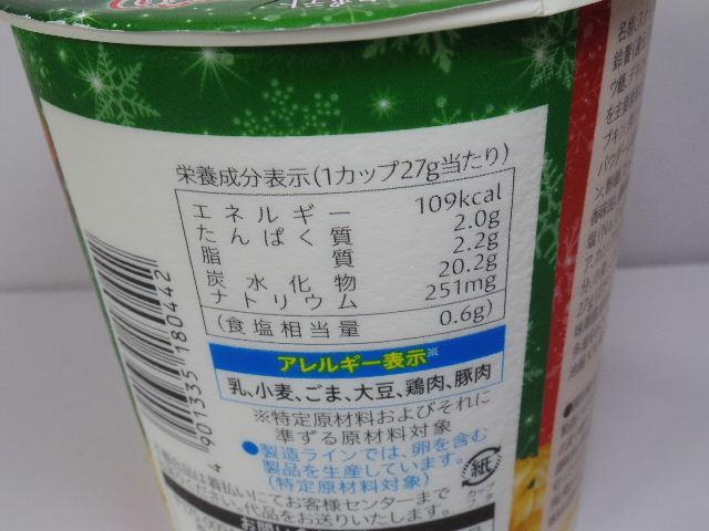 トリックポテト-グラタン味-フライドチキン味9