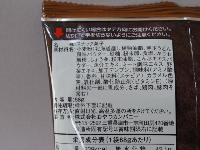 ベビースター-ドデカイラーメン-丸亀製麺-釜玉うどん味5