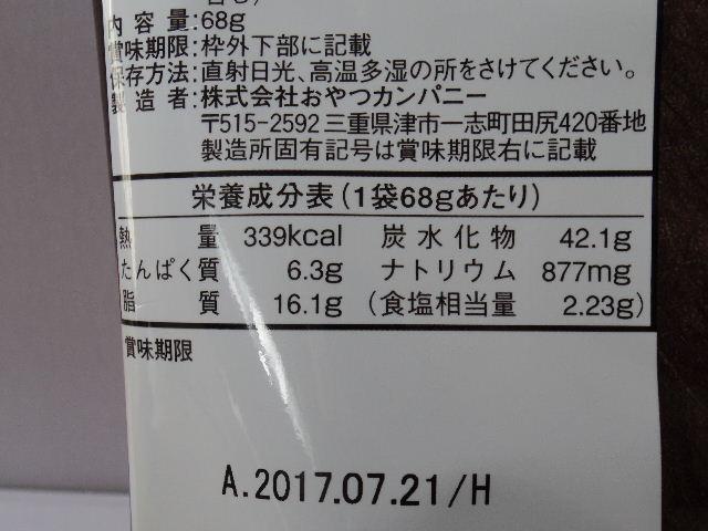 ベビースター-ドデカイラーメン-丸亀製麺-釜玉うどん味6