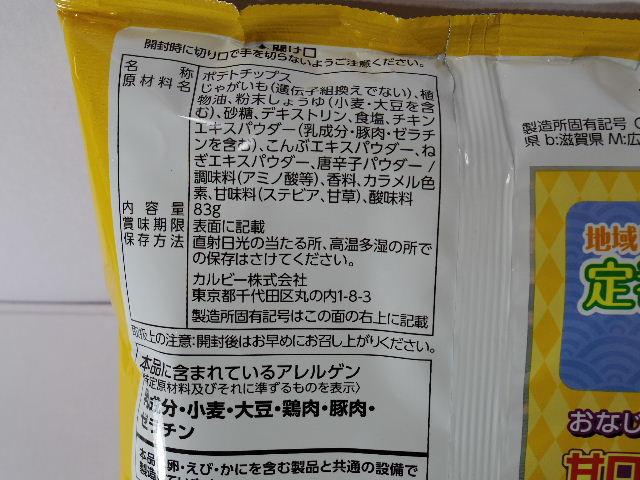 ポテトチップス九州しょうゆ5