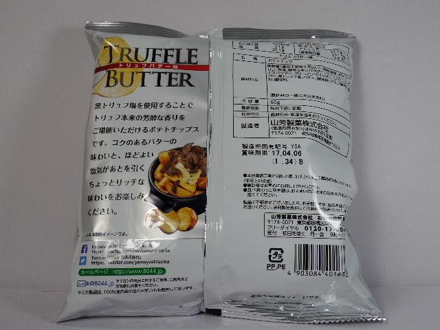 ヤマヨシ-ポテトチップス-トリュフバター味2