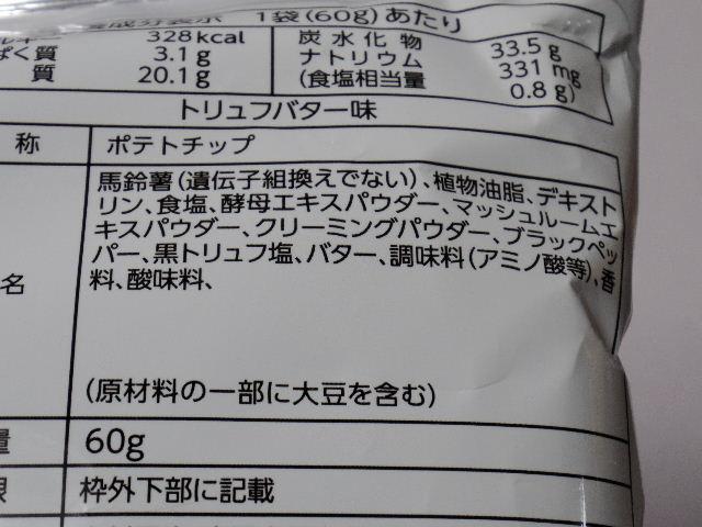ヤマヨシ-ポテトチップス-トリュフバター味5