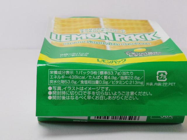 レモンパック2