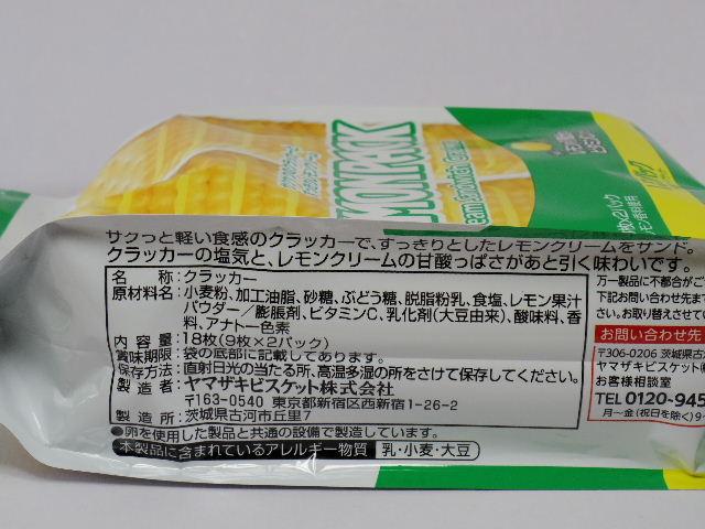レモンパック6