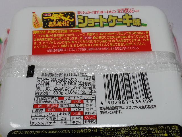 一平ちゃん-夜店の焼そば-ショートケーキ味12