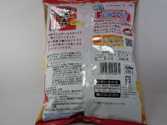 堅あげポテト 白えび味2