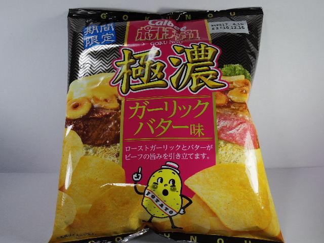 極濃ガーリックバター味1