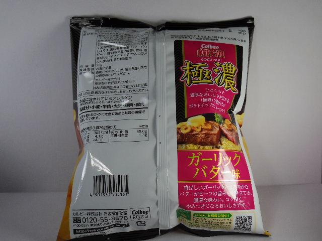 極濃ガーリックバター味2