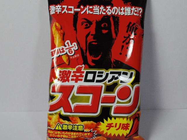 激辛ロシアンスコーン-チリ味1