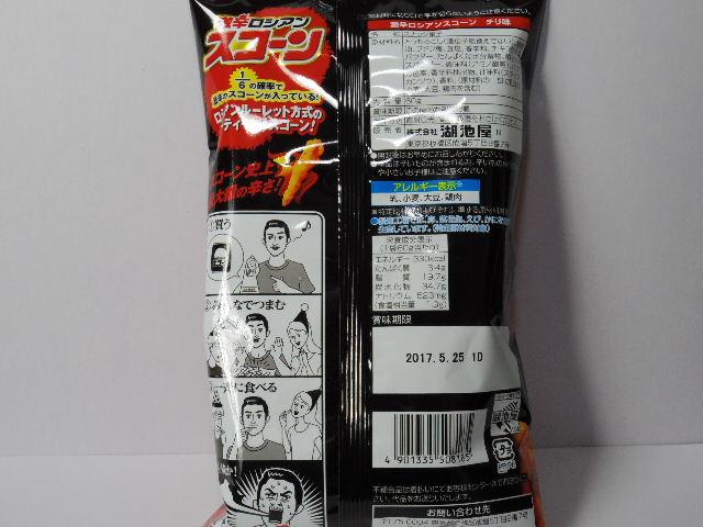 激辛ロシアンスコーン-チリ味2