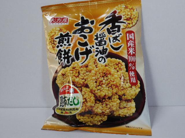 今回のおやつ:天乃屋「香ばし醤油のおこげ煎餅」を食べる!