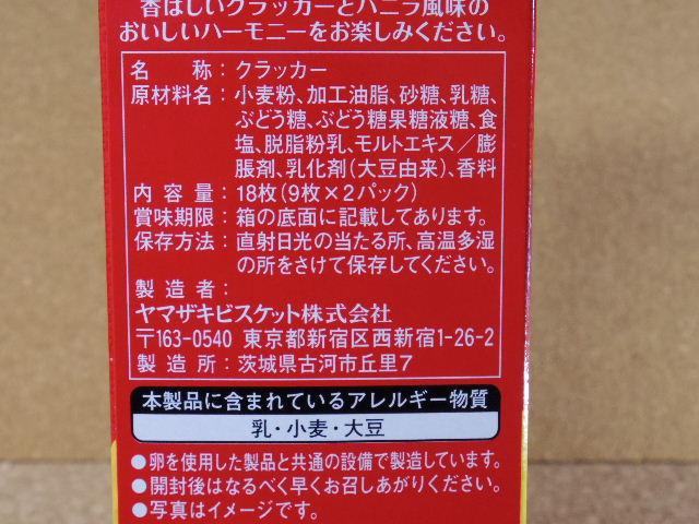 ヤマザキビスケット エントリー 原材料