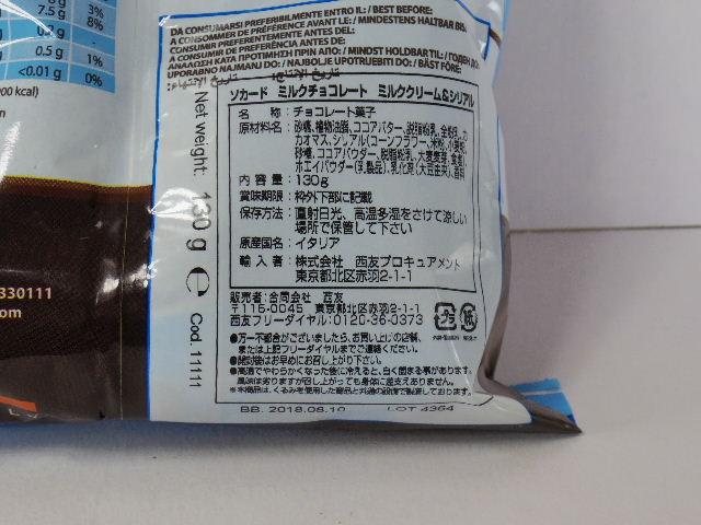 ソカード ミルククリームシリアル7