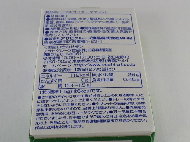 三ツ矢サイダータブレット サイダー味2