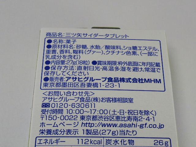 三ツ矢サイダータブレット サイダー味6