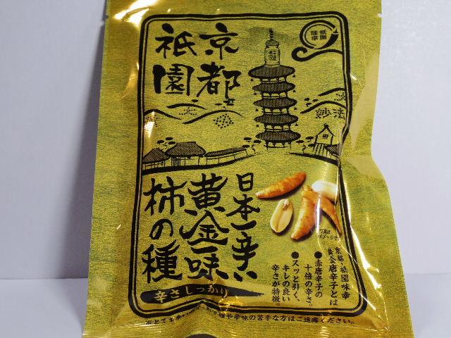 今回のおやつ:三真の「京都祇園 日本一辛い黄金一味柿の種」を食べる!