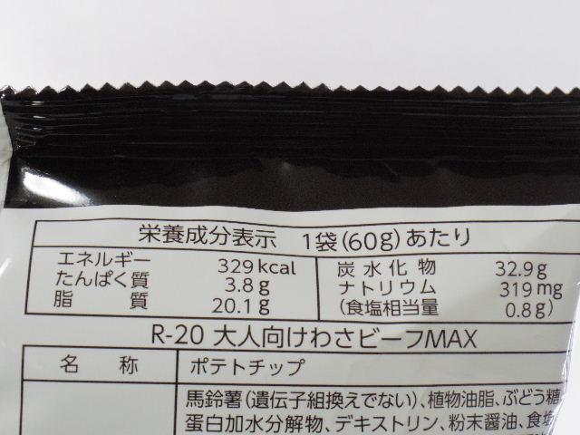 大人向けわさビーフMAX6