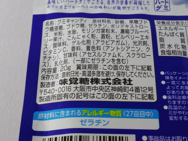 忍者めし ブルーベリーアンドモリンガ5