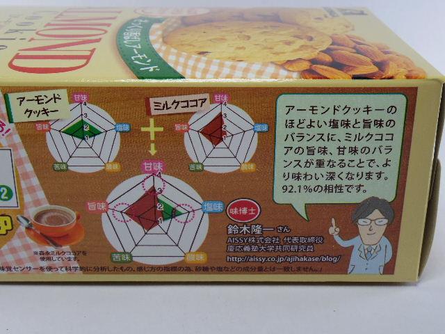 森永アーモンドクッキー3