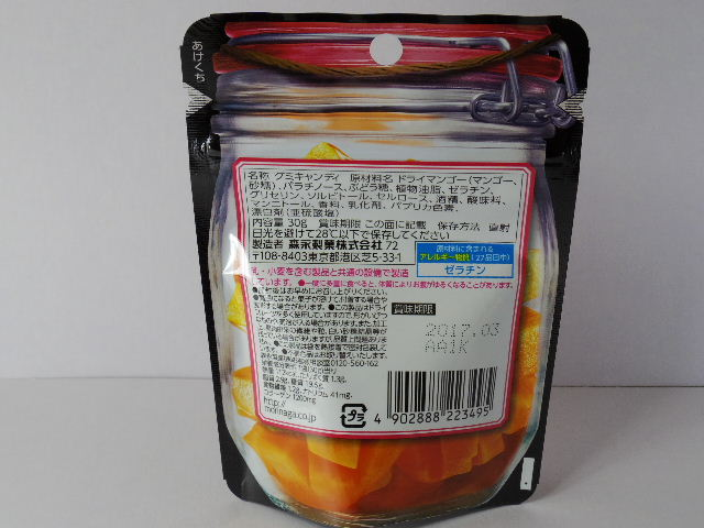角切り果実グミ マンゴー2