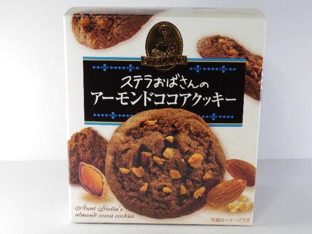 今回のおやつ:森永の「ステラおばさんのアーモンドココアクッキー」を食べる!
