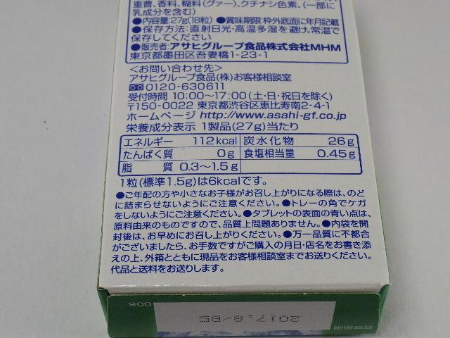 三ツ矢サイダータブレット サイダー味7