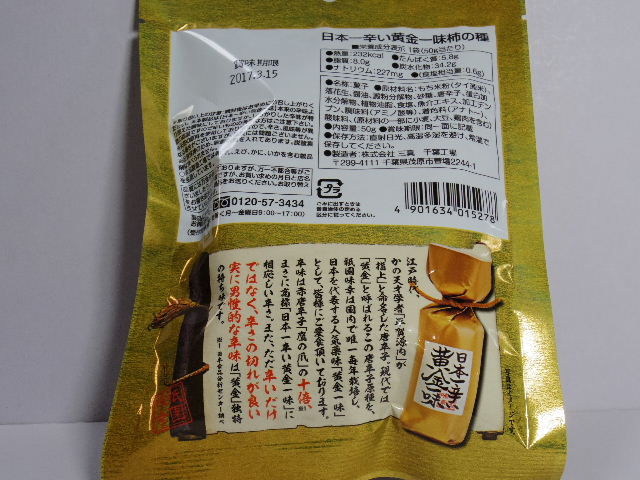 京都祇園 日本一辛い黄金一味柿の種2