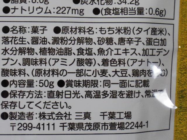 京都祇園 日本一辛い黄金一味柿の種5