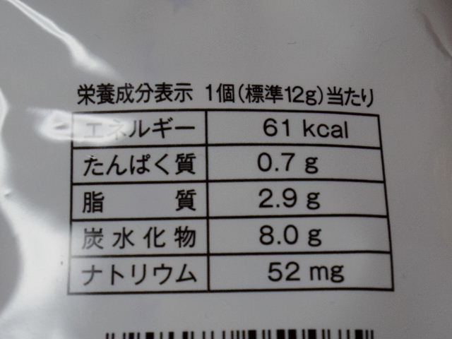 宝製菓-ココアサンドビスケット7