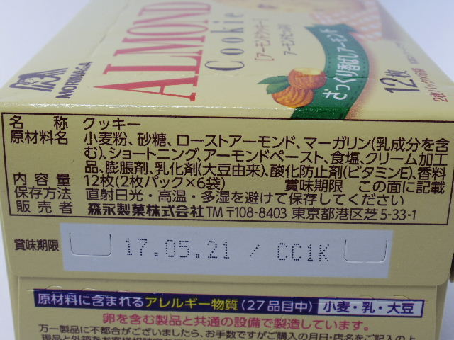 森永アーモンドクッキー7